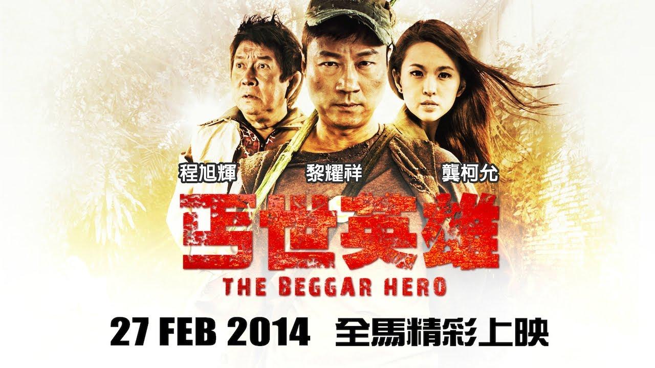 The beggar Hero Trailer